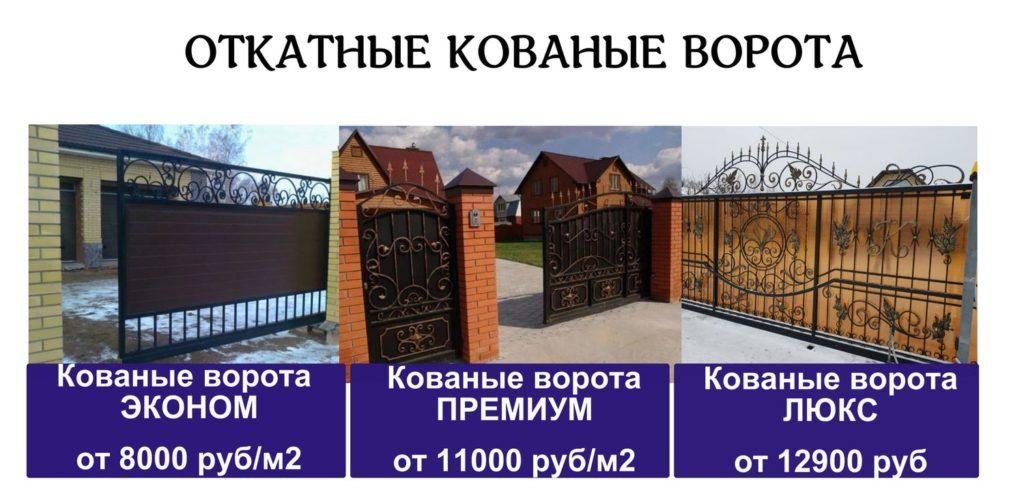 Цена на откатные кованые ворота Тула Наковали