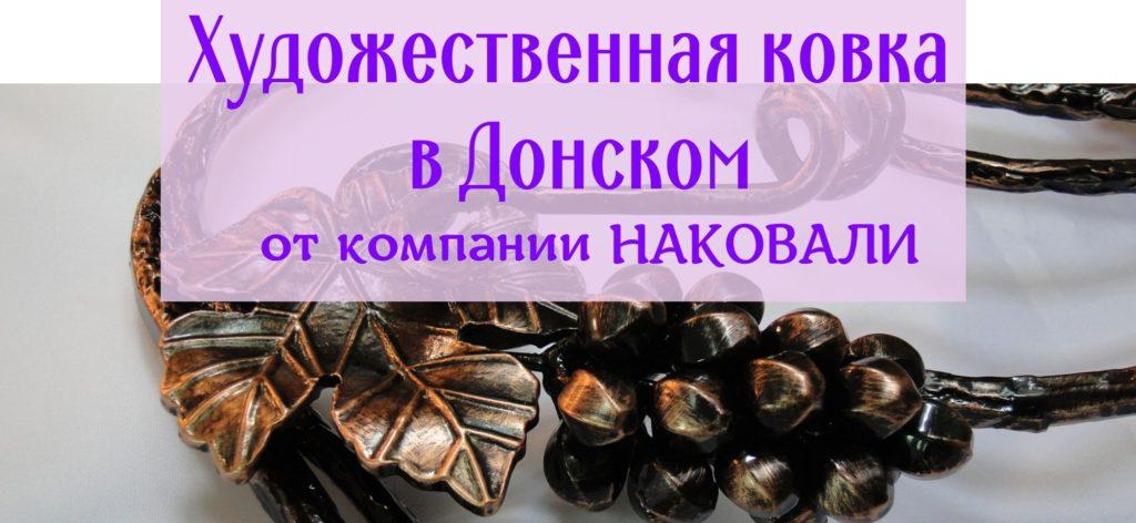 Художественная ковка в Донском от Наковали