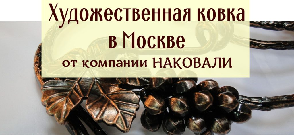 Художественная ковка в Москве от Наковали